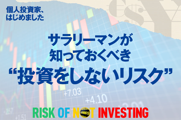 投資をしないリスク
