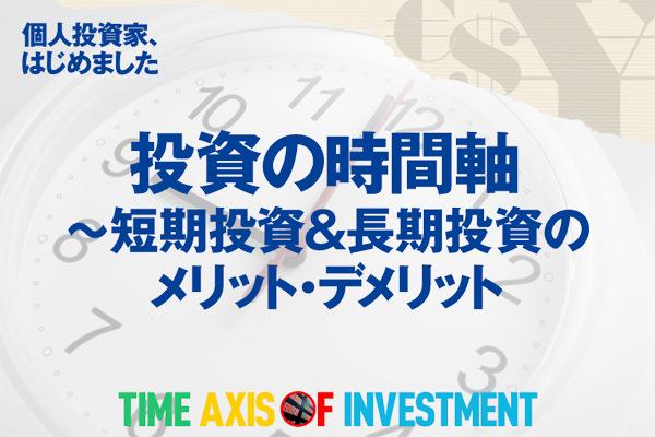 短期投資&長期投資のメリット・デメリット