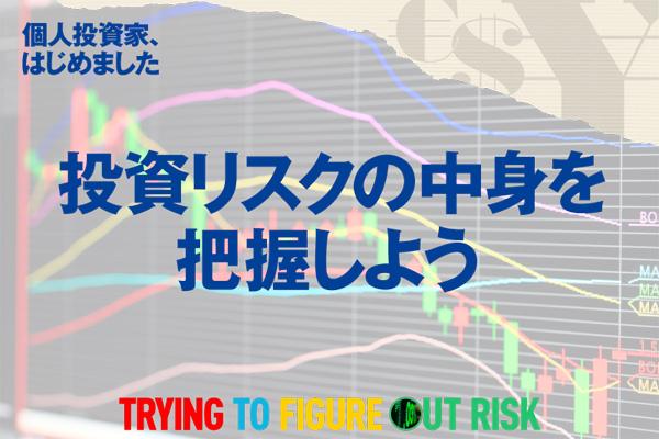 投資リスクの中身を把握しよう