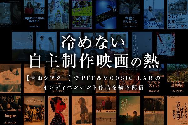 冷めない自主制作映画の熱 【青山シアター】でPFF&MOOSIC LABのインディペンデント作品を続々配信