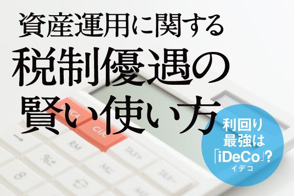 利回り最強は「iDeCo(イデコ)」?「NISA」「ジュニアNISA」…資産運用に関する税制優遇の賢い使い方