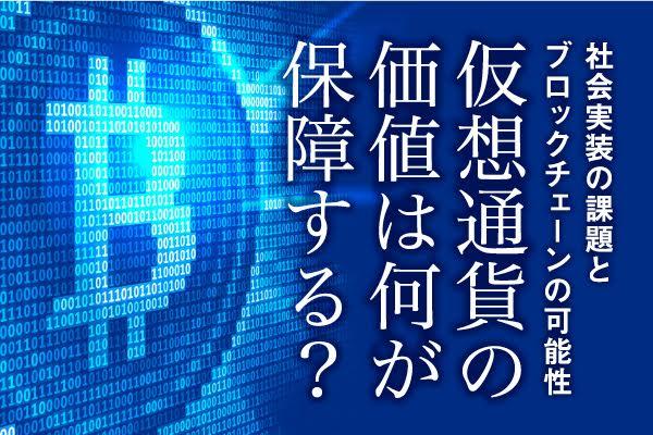 仮想通貨の価値は何が保障する? 社会実装の課題とブロックチェーンの可能性