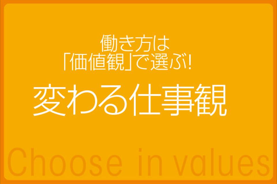 変わる仕事観 働き方は「価値観」で選ぶ!