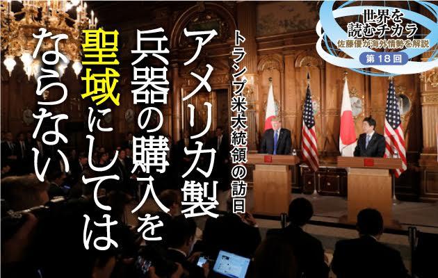 アメリカ製兵器の購入を聖域にしてはならない トランプ米大統領の訪日
