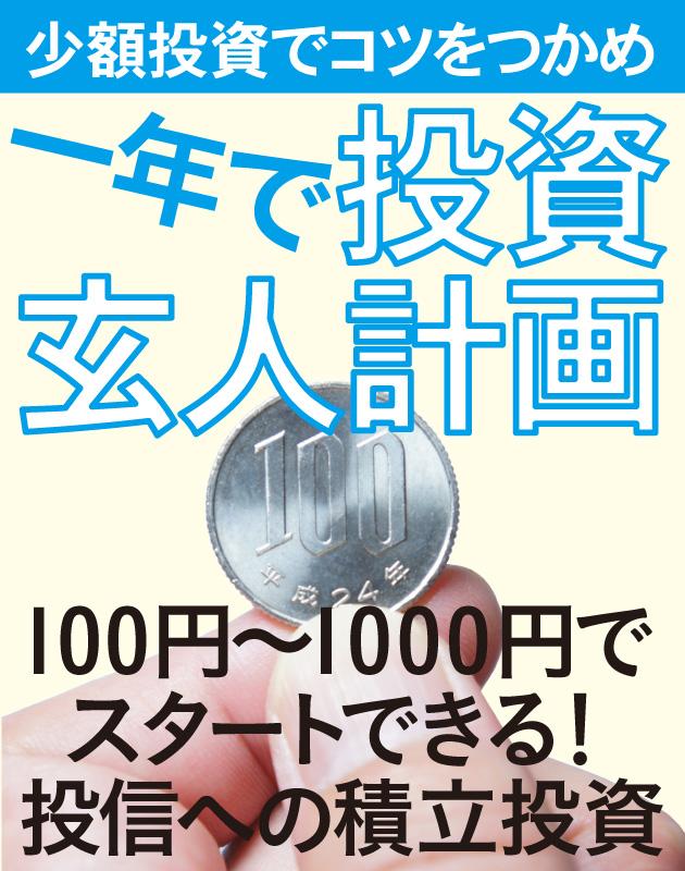 100円~1000円でスタートできる!投信への積立投資