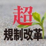 """「生産性革命」を実現する """"超""""規制改革"""