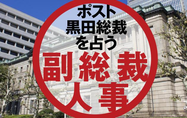 異次元緩和の終結宣言をするのは誰? ポスト黒田総裁を占う日銀副総裁人事