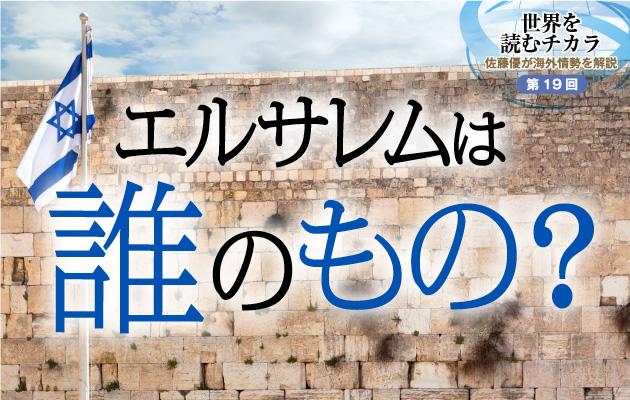 エルサレム首都承認でトランプ米大統領が得るもの