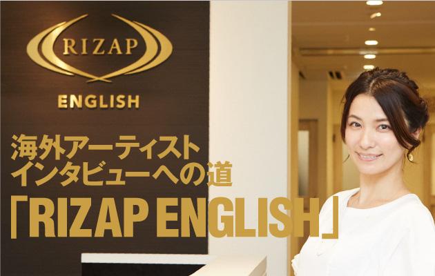 海外ドラマを字幕で見ても英語は上達しない?  戸田れいの海外アーティストインタビューへの道「RIZAP ENGLISH」