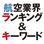 日本のポジションがわかる航空業界いろいろランキング&キーワード/ガチンコ!航空業界
