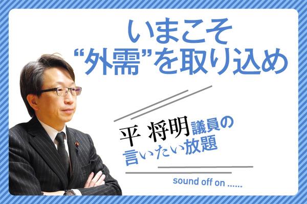 """マーケットが縮小する日本の経済 いまこそ""""外需""""を取り込め"""