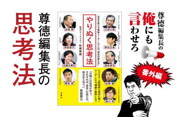 著書出版記念 尊徳編集長インタビュー<「俺にも言わせろ!!」番外編>