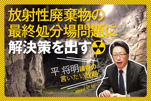 放射性廃棄物の最終処分場問題に解決策を出す