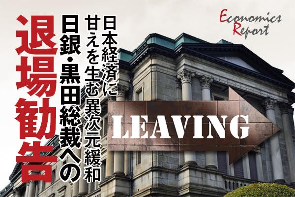 日本経済に甘えを生む異次元緩和 日銀・黒田総裁への退場勧告