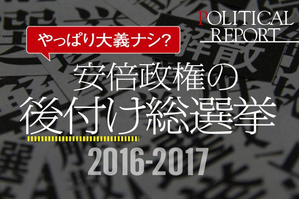 やっぱり大義ナシ? 安倍政権の後付け総選挙 2016-2017
