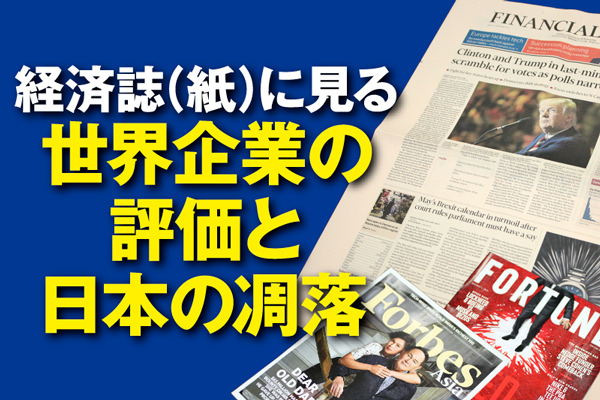 経済誌(紙)に見る世界企業の評価と日本の凋落