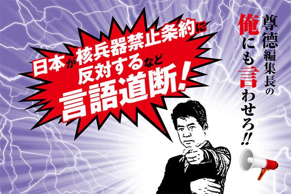 日本が核兵器禁止条約に反対するなど言語道断!
