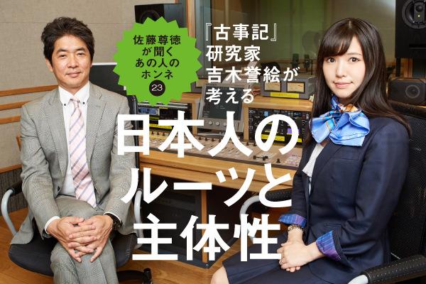 『古事記』研究家・吉木誉絵が考える日本人のルーツと主体性