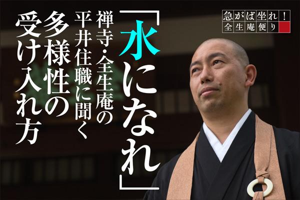 「水になれ」禅寺・全生庵の平井住職に聞く多様性の受け入れ方