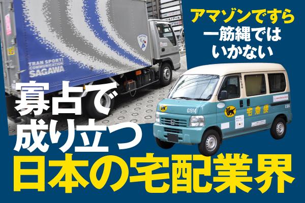 アマゾンですら一筋縄ではいかない 寡占で成り立つ日本の宅配業界